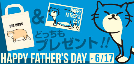 父の日キャンペーン開催!