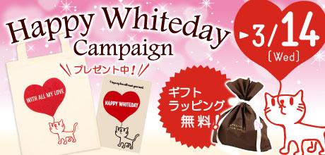 ホワイトデーキャンペーン開催!