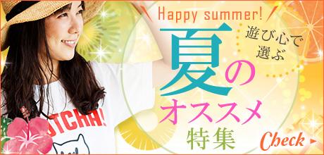 夏のオススメ特集!