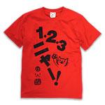 Tシャツ 123ニャー!