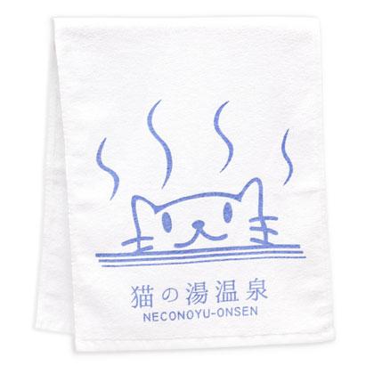 フェイスタオル 猫の湯温泉